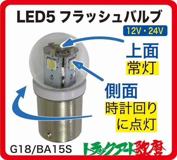 LED5 フラッシュバルブ(時計回り)12V/24V共用 ホワイト