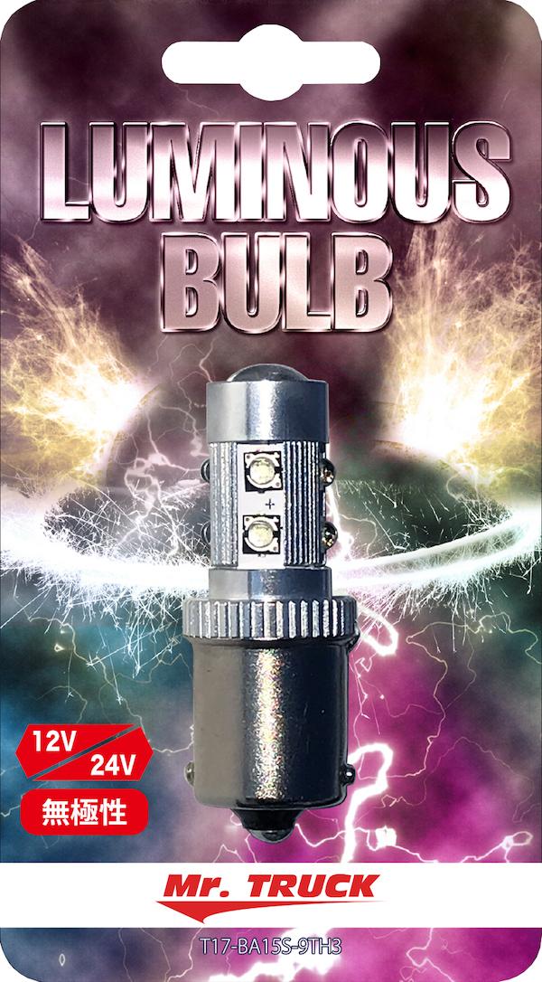 LED9 ルミナスバルブ(Luminous Bulb) 【無極性】 12V/24V共用