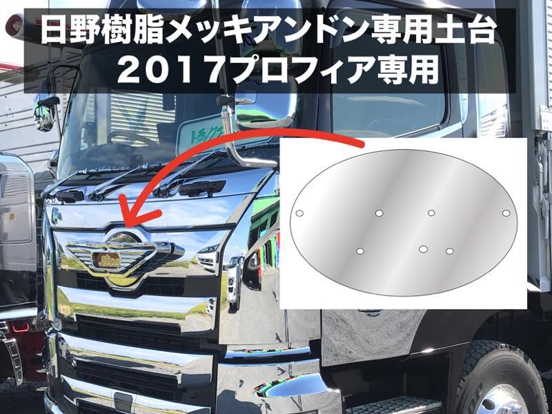 日野アンドン取付土台【2017プロフィア(H29.5~)専用】