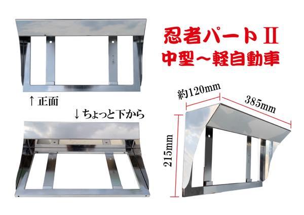 忍者パート2ナンバー枠 中型(蜉蝣)
