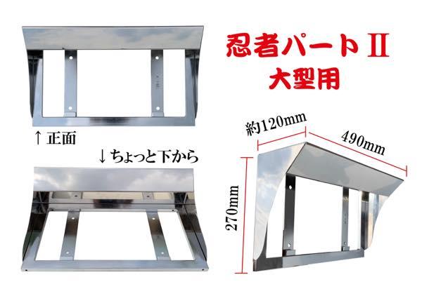 忍者パート2ナンバー枠 大型(蜉蝣)