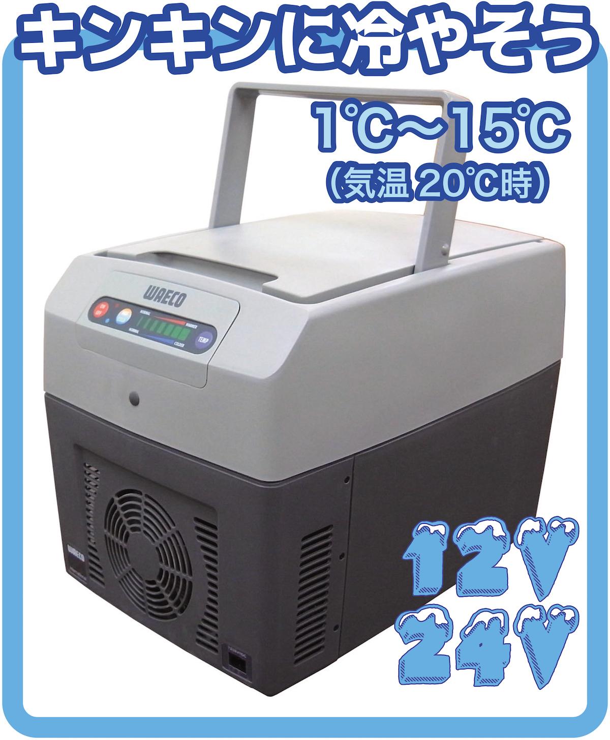 TC14FL 温冷蔵庫 【車載OK温冷庫】