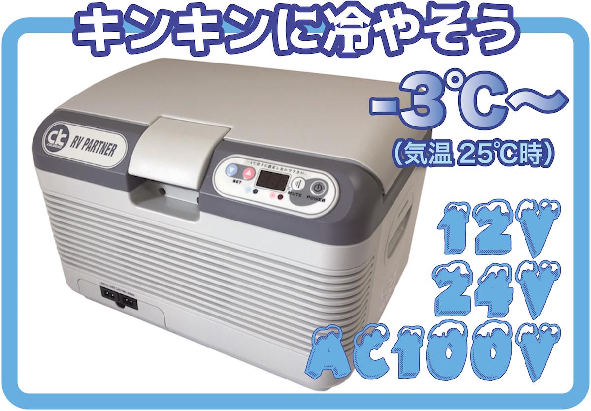 COLDKING(コールドキング)3電源ポータブル温冷庫 【車載用温冷蔵庫】