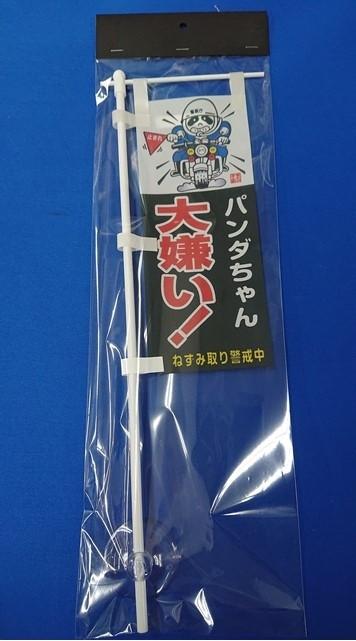 ミニミニのぼり SCA-024 パンダちゃん 大嫌い!
