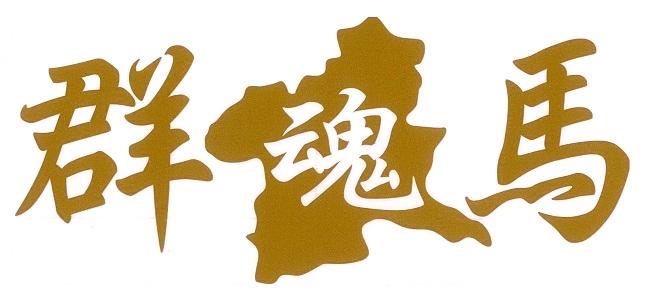 群馬地図 【群馬魂】 カッティングステッカー
