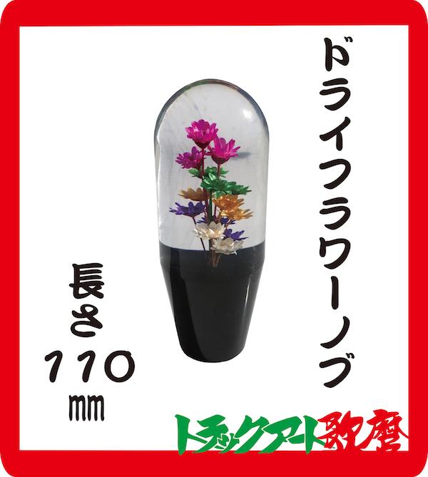 ドライフラワーノブ 110mm 【12×1.25 (8×1.25) (10×1.25)】