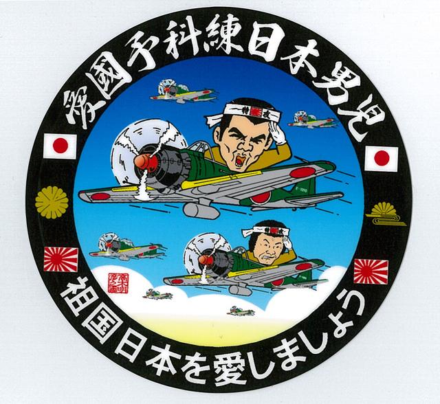 愛國予科練日本男児 ステッカー