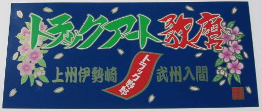 トラックアート歌麿(上州・武州)ステッカー