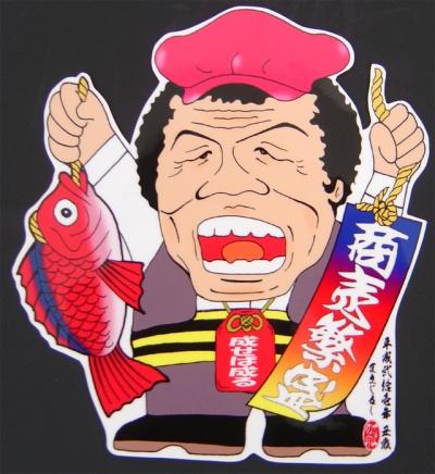 ジョナサン 商売繁盛【鯛】ステッカー