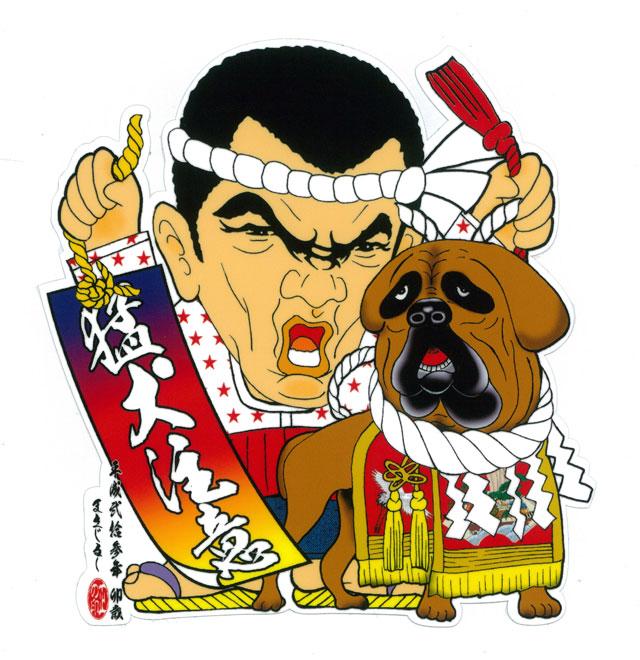 桃次郎 猛犬注意 土佐犬ver ステッカー