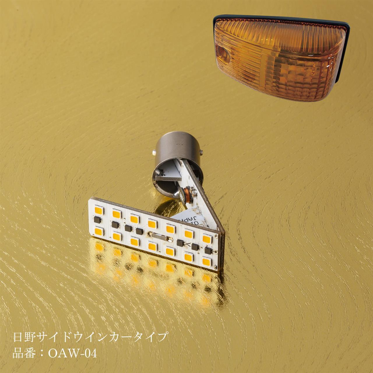 花魁 シーケンシャルウインカーバルブ  フロントウインカー 日野用(1個入り) OAW-04
