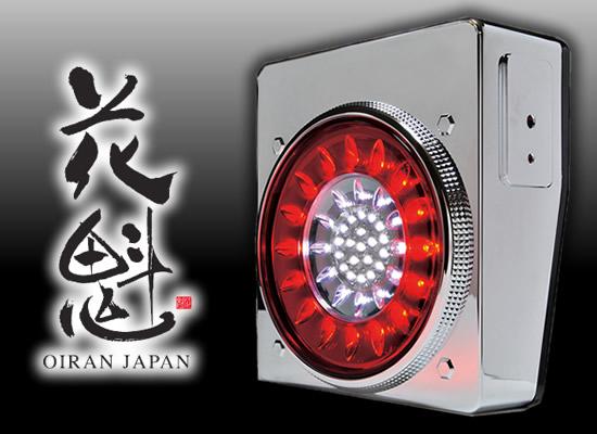 花魁LEDテールランプ バックランプタイプ 【レッド・クリア】