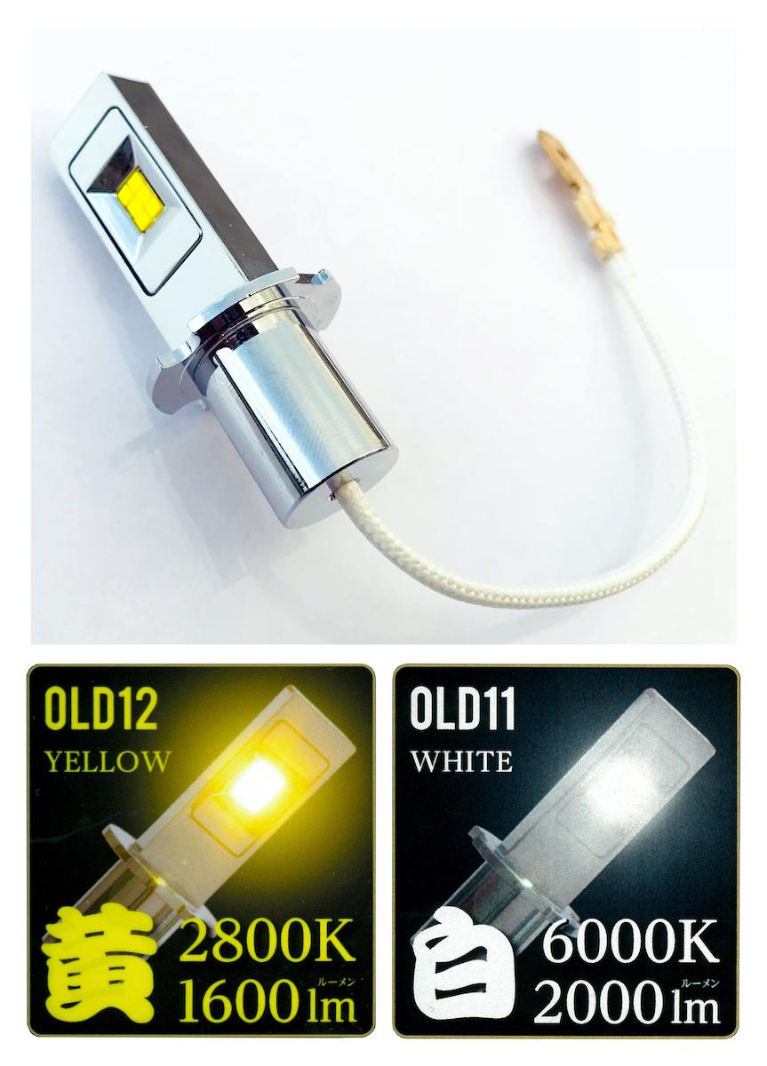 花魁 LED 閃光 H3バルブ (ホワイト6000K/イエロー2800K) (12V/24V共用)2個セット