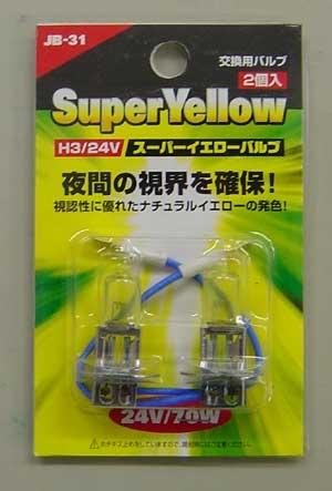 JB-31 ハロゲンH3バルブ 【スーパーイエロー】 24V70W