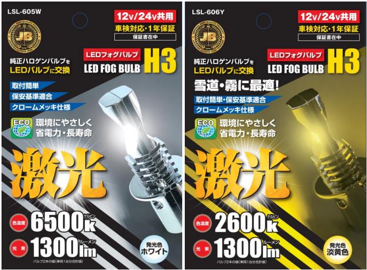 LSL-605W/LSL606Y JB激光LED H3バルブ 12/24V共用