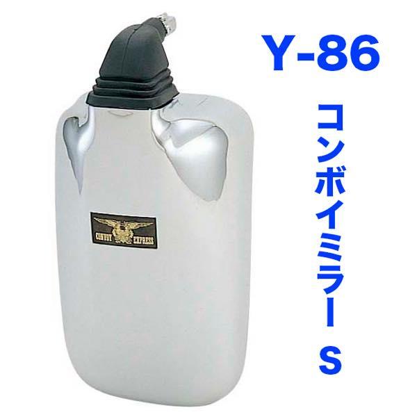 Y-86 コンボイミラーS
