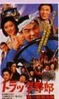 トラック野郎 DVD NO.6 男一匹桃次郎