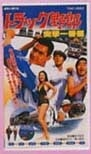 トラック野郎 DVD NO.7 突撃一番星