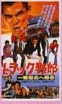 トラック野郎 DVD NO.8 一番星北へ帰る