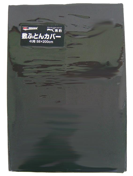 黒豹(ブラックパンサー) 敷布団カバー
