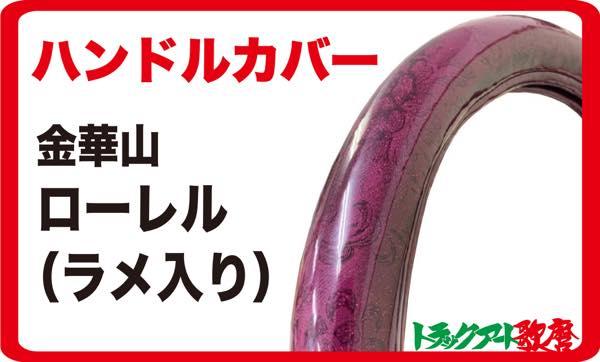 ローレルモケット(ラメ入り・フラッシュローレル) 極太 ハンドルカバー