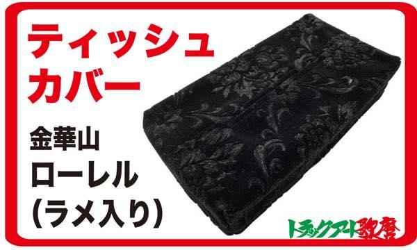 ティッシュカバー(ティッシュ付) ローレルモケット(ラメ入り・フラッシュローレル)