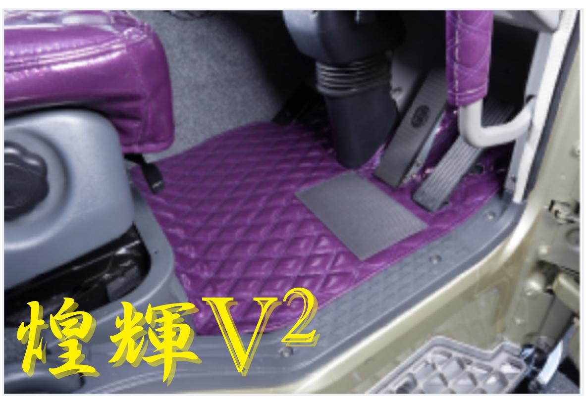 煌輝V2 フロアーマット(助手席) 【2tワイド車用】