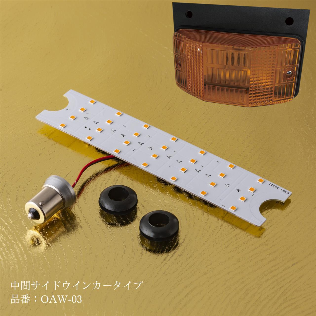 花魁 シーケンシャルウインカーバルブ  中間サイドウインカー 用(1個入り) OAW-03
