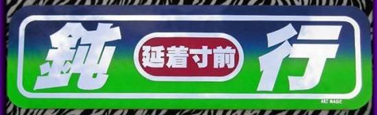 見本 (C 鈍行)