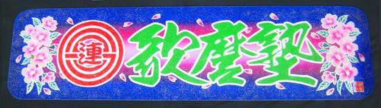 見本 (H 歌麿塾)