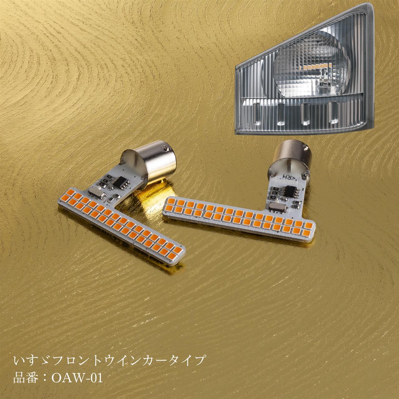 花魁 シーケンシャルウインカーバルブ  フロントウインカー いすゞ用(L/Rセット) OAW-01