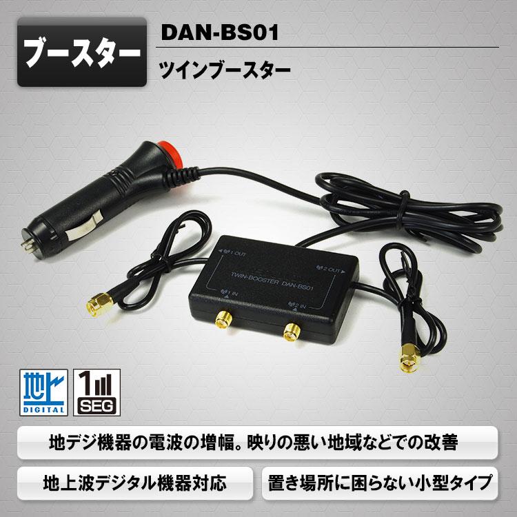 DAN-BS01 地デジ受信用ブースター