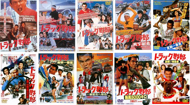 トラック野郎 DVD NO.1~NO.10 (10本セット)