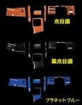 インテリア3Dパネルセット 7点 グランドプロフィア