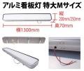 アルミ看板灯 特大Mサイズ 24V LED蛍光灯付 アクリル板(白)2mm