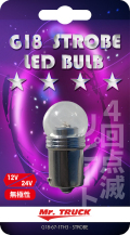 LED電球タイプ点滅バルブ(ストロボ) G18タイプ【無極性】 12V/24V共用 ホワイト