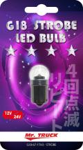 LED電球タイプ点滅バルブ(ストロボ) G18タイプ 12V/24V共用 ホワイト