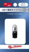 LED1電球タイプ ウェッジ球 ホワイト 12/24V共用