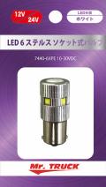 LED6 ステルスソケット式バルブ ホワイト 12V/24V共用
