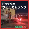 トラック用ウェルカムランプ 【24V】(300mm / 600mm / 900mm)