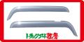 メッキドアバイザーカバー 日野大型・中型(エアループプロフィア・17プロフィア/エアループレンジャー・17レンジャー)
