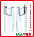 コーナーパネル エアループデュトロ標準・ピラー無(H23.7〜)