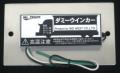 ダミーウインカー 24V専用 ハイフラ防止 ウインカーリレー用&ブレーキランプ用