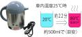 湯沸しポット 24V ブルー(コンセント)