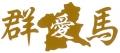 群馬地図 【群馬愛】 カッティングステッカー
