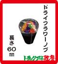 ドライフラワーノブ 60mm 【12×1.25 (8×1.25) (10×1.25)】
