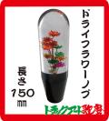 ドライフラワーノブ 150mm 【12×1.25 (8×1.25) (10×1.25)】