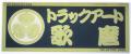 トラックアート歌麿(復刻版)ステッカー