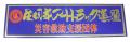 全日本アートトラック連盟災害救助支援団体ステッカー