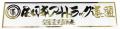 全日本アートトラック連盟カッティングステッカー
